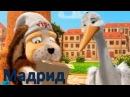 Развивающие мультфильмы - Випо в Испании. Город Мадрид. Испанская Коррида