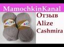 Пряжа Ализе Кашмира (шерсть) Видео отзывы о пряже Мамочкин канал