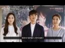 사돈의 팔촌 (Kissing Cousin, 2016) 주연배우 인터뷰 영상 (Actors' Interview Video)