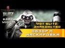 WoT Blitz: Знакомство. Часть VI - Обзор, Маскировка и система Засвета