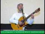 Яхонтовый Ларь поёт с южноуральцами