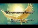 Мен Қазақтың баласы Ақылбек Жаңабаев