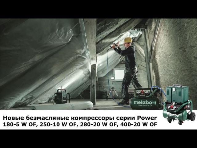 Компрессор безмасляный поршневой Metabo Power | eGazon.ru