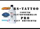 Советы татуировщикам PRO тату пигменты. RS-TATTOO