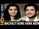 Machalti Hui Hawa Mein   Lata Mangeshkar, Kishore Kumar   Ganga Ki Lahren 1964 Songs