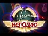 Угадай Мелодию - Анонс