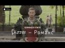 Группа ПИЦЦА – Романс (официальное видео)
