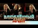 Влюблённый агент 3 серия из 4 /Русская мелодрама, детектив, криминал, приключения, онлайн 2015