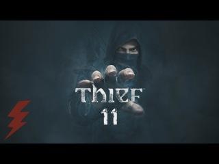 Thief Прохождение На Русском 11 — Прах к праху