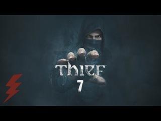 Thief Прохождение На Русском 7 — Красота внутри / Махинации / Медицинские проблемы