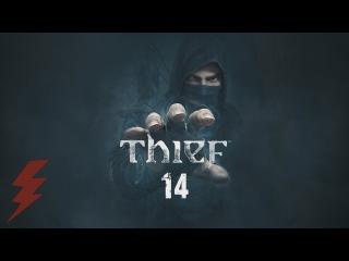Thief Прохождение На Русском 14 — Смотри под ноги! / Сохранить лицо / Грабь награбленное