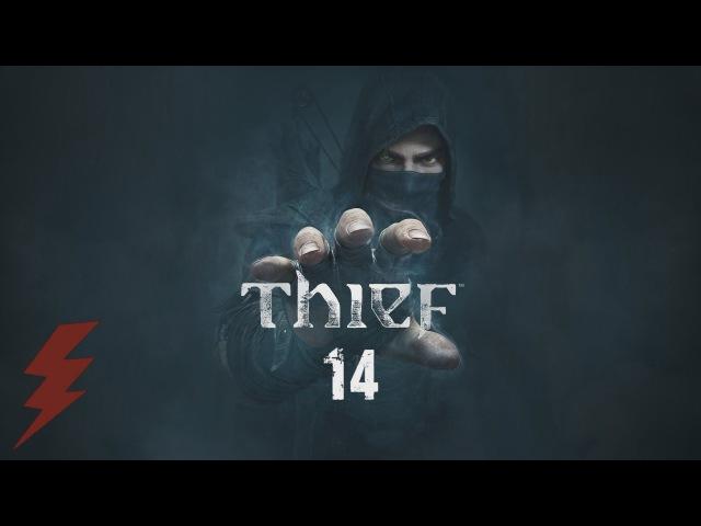 Прохождение Thief — Смотри под ноги! / Сохранить лицо / Грабь награбленное