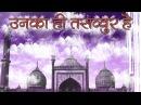 Sufi Qawwali - UNKA HI TASAWWUR HAI MEHFIL HO YA TANHAI - ASLAM NIZAMI QAWWAL