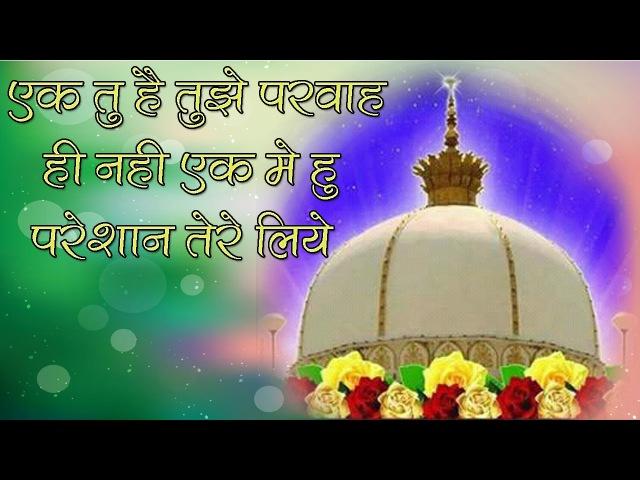 Sufi Qawwali - EK TU HAI TUJHE PARWAH HI NAHI EK MAIN HU PARESHAAN TERE LIYE