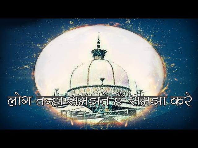 Sufi Qawwali LOG TANHA SAMJHTE HAI SAMJHA KARE AB KISI HAAL MEIN BHI MAIN TANHA NAHI