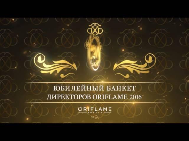 Банкет Директоров Oriflame 2016