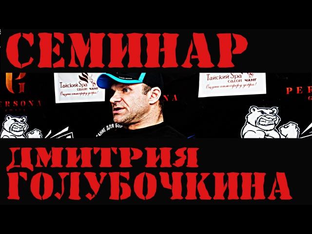 Семинар Дмитрия Голубочкина. Магнитогорк 27 марта 2016г. 1 часть