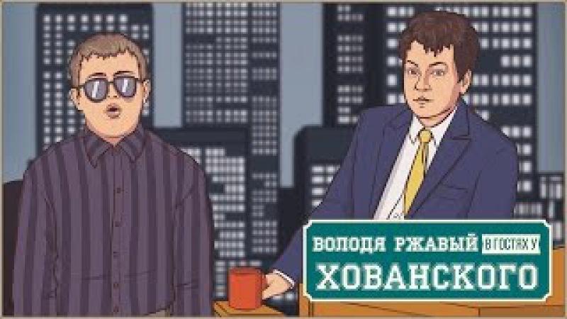Володя Ржавый (RED21) в гостях у Хованского