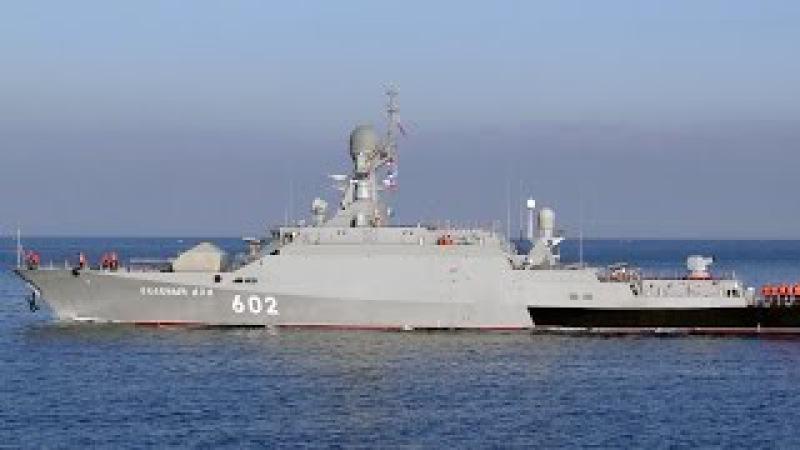 Малые ракетные корабли Зелёный Дол и Серпухов выходят из бухты День Военно морского флота России