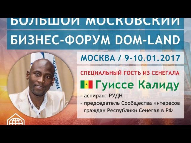 Калиду приглашает на форум DOM-LAND