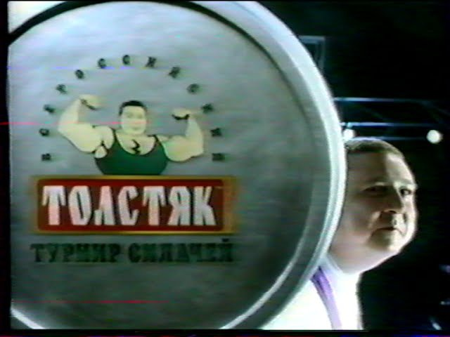 Пиво Толстяк. Турнир силачей (2001) Реклама