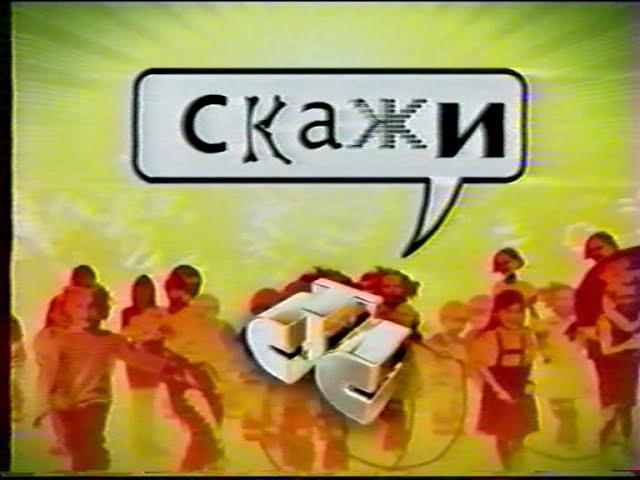 Скажи. Что мне нравится смотреть на СТС (СТС, сентябрь 2006) (1)