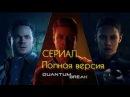 Quantum Break - СЕРИАЛ! Полная версия на русском