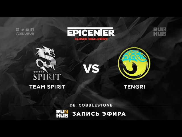 Epicenter - CIS - Team Spirit vs Tengri - map1 - de_cobblestone