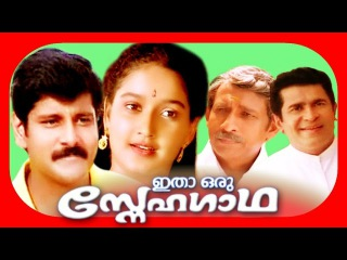 Itha Oru Snehagatha | Vikram & Laila | Malayalam Hit Full Movie