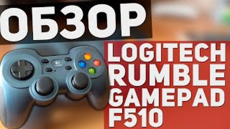 ОБЗОР Logitech Rumble Gamepad F510