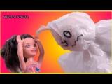 Куклы Барби мультик Маша и Медведь ПРИВИДЕНИЕ Мультфильм из игрушек Barbie Игры для девочек