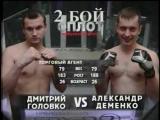 11.04.13 -2-бой Дмитрий Головко VS Александр Деменко (Оплот)