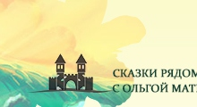 Сказки рядом с Ольгой Матвеёнок