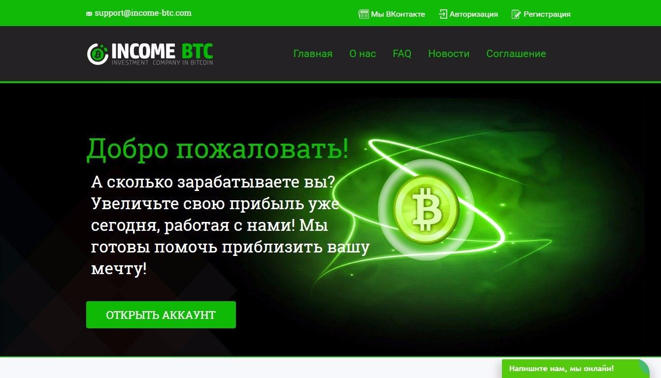 Income Btc