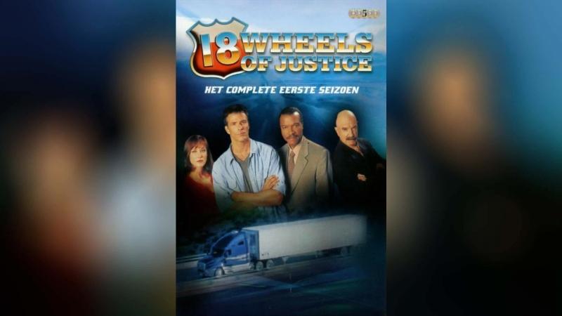 18 колес правосудия 2000