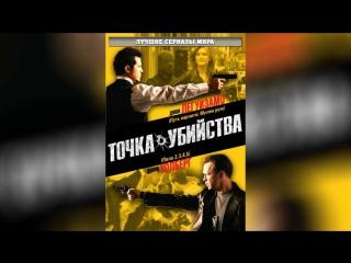 Точка убийства (2007) | The Kill Point