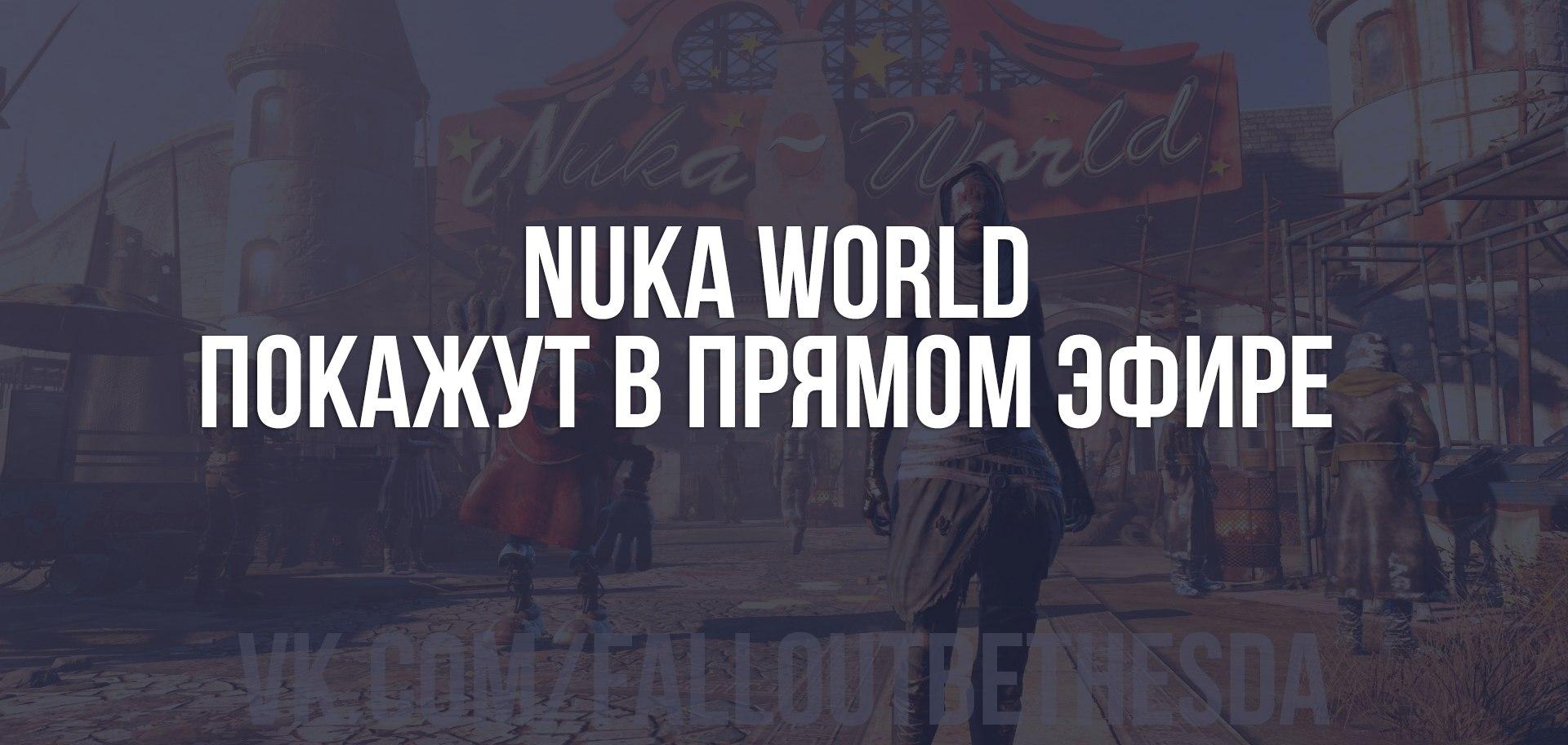 Bethesda продемонстрирует геймплей и содержание дополнения Nuka World в прямом эфире 23 августа на канале Bethesda в Twitch, трансляция начнется в 23:00 по московскому времени.