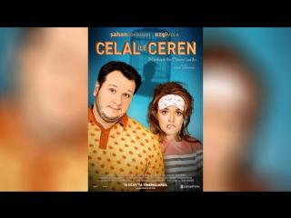 Джелал и Джерен (2013) | Celal ile Ceren