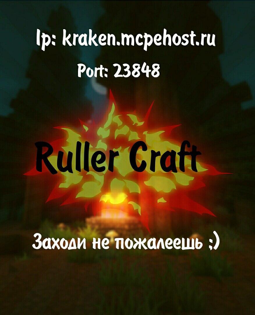 Ruller Craft Версия PE 0.16.x