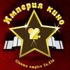 Школа каскадеров #ИмперияКино