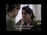 Израильский сериал - М. Т. 33 022 серия (с субтитрами на русском языке)