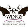 DA_WINGS | Танцевальный  центр