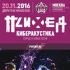 ПСИХЕЯ КИБЕРАКУСТИКА ХХ ЛЕТ / 20.11.16 / МСК