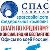 Спас Капитал, Антиколлектор, Банкротство физ.лиц