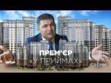 Прем'єр «у приймах» || Михайло Ткач («СХЕМИ», №112)