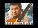 Михаил Шелег - Белый ангел