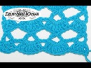 Вязание крючком для начинающих. Ажурный узор 3 / crochet