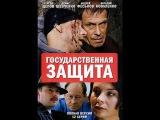 Сериал Государственная защита Фильм 4 Гарем для киллера Боевик, детектив, крими...