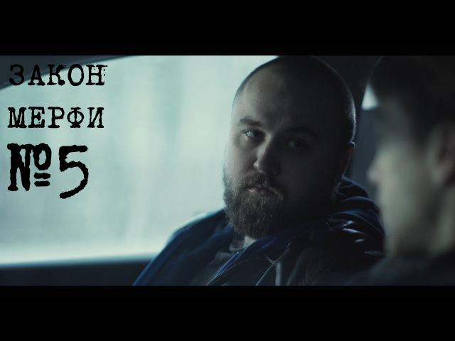 Закон Мерфи - Серия 5 - Сезон 1 - сериал HD