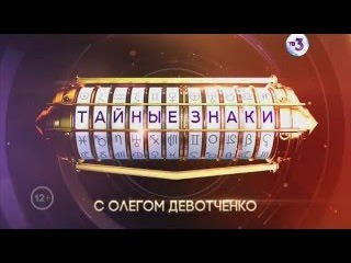 Тайные знаки с Олегом Девотченко 18 Женское провидение 2016